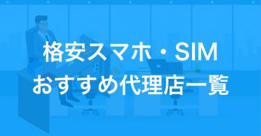 代理店募集をしている格安スマホ・SIMのおすすめの商材一覧