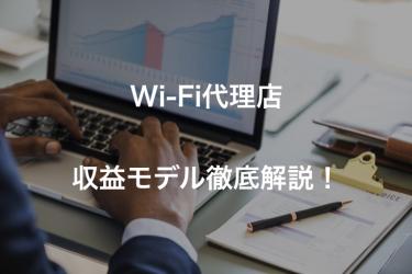 WiFiの代理店は儲かる?仕組みや収入事例を徹底解説!