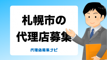札幌で代理店募集をしているおすすめの会社・商材一覧