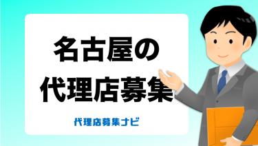 名古屋で代理店募集をしているおすすめの会社・商材一覧
