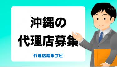 沖縄で代理店募集をしているおすすめの会社・商材一覧