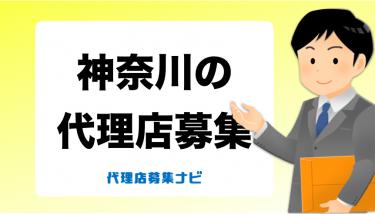 神奈川県で代理店募集をしているおすすめの会社・商材一覧
