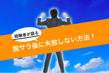 【経験者談】脱サラした後に失敗しない仕事と方法!